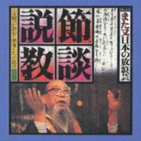 【送料無料】 小沢昭一 / ドキュメント また又日本の放浪芸 節談説教 【CD】