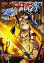 【送料無料】 アリアンロッドRPG 2E アイテムガイド 2 / 菊池たけし 【本】