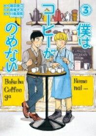 僕はコーヒーがのめない3 ビッグコミックスピリッツ / 福田幸江 【コミック】