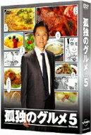 【送料無料】 孤独のグルメ Season5 DVD BOX 【DVD】