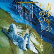 【送料無料】 J・A・シーザー / 青少年のためのJ・A・シーザー探求 【CD】