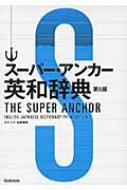 【送料無料】 スーパー・アンカー英和辞典 / 山岸勝榮 【辞書・辞典】