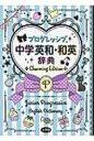 【送料無料】 プログレッシブ中学英和・和英辞典 Charming Edition / 吉田研作 【辞書・辞典】