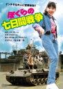ぼくらの七日間戦争 【DVD】