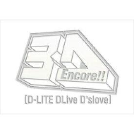 【送料無料】 D-LITE (from BIGBANG) / Encore!! 3D Tour [D-LITE DLive D'slove] 【初回生産限定 DELUXE EDITION】 (2DVD+2CD+フォトブック+スマプラ) 【DVD】