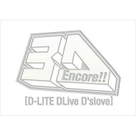 【送料無料】 D-LITE (from BIGBANG) / Encore!! 3D Tour [D-LITE DLive D'slove] 【初回生産限定 DELUXE EDITION】 (2Blu-ray+2CD+フォトブック+スマプラ) 【BLU-RAY DISC】