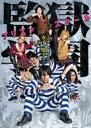 【送料無料】 監獄学園 -プリズンスクール- Blu-ray BOX 【BLU-RAY DISC】