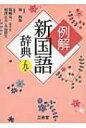 【送料無料】 例解新国語辞典 / 林四郎 【辞書・辞典】