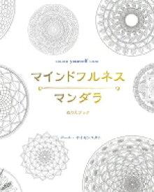マインドフルネス マンダラ ぬりえブック / ポール ホイセンスタム 【本】