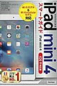 """ゼロからはじめるiPad mini4スマートガイド""""iOS9対応版"""" / リンクアップ 【本】"""