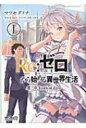 Re: ゼロから始める異世界生活 第三章 Truth of Zero 1 MFコミックス アライブシリーズ / マツセダイチ 【コミック】
