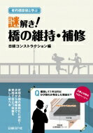 【送料無料】 老朽橋探偵と学ぶ 謎解き!橋の維持・補修 / 日経コンストラクション 【本】