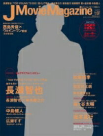 J Movie Magazine Vol.7 パーフェクトメモワール 【ムック】