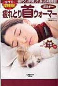 疲れとり首ウォーマー「ボルドー」 レタスクラブムック / 小林弘幸 【ムック】