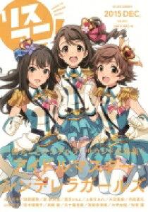 リスアニ! Vol.23.1 アイドルマスター音楽大全 永久保存IV / リスアニ!編集部 【ムック】