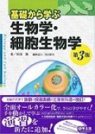 【送料無料】 基礎から学ぶ生物学・細胞生物学 第3版 / 和田勝 【本】