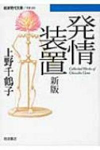 発情装置 岩波現代文庫 / 上野千鶴子(社会学) 【文庫】