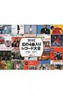 """""""昭和""""幻の4曲入りレコード大全1955‐1977 / 石橋春海 【本】"""