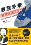 【送料無料】 救急外来 ただいま診断中! / 坂本壮 【本】