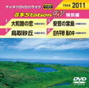 音多Station W(特別編) 【DVD】