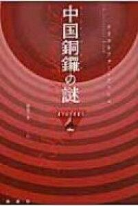 中国銅鑼の謎 論創海外ミステリ 【本】