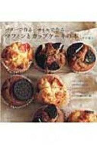 バターで作る / オイルで作る マフィンとカップケーキの本 生活シリーズ / 若山曜子 【ムック】