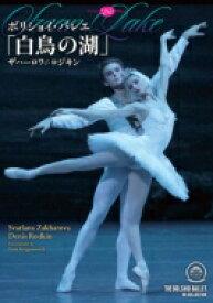バレエ&ダンス / 『白鳥の湖』 ザハーロワ&ロジキン、ボリショイ・バレエ(2015) 【DVD】