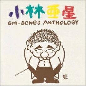 小林亜星CMソング・アンソロジー 【CD】