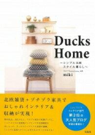 Ducks Home シンプル北欧スタイル暮らし / Miki (Book) 【本】