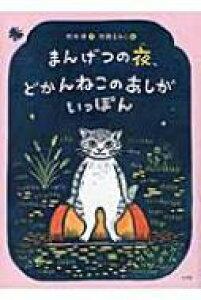 まんげつの夜、どかんねこのあしがいっぽん / 朽木祥 【絵本】
