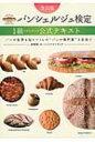 """【送料無料】 パンシェルジュ検定1級公式テキスト パンの世界を知りつくした""""パンの専門家""""を目指す / ホームメイドクッキング 【本】"""