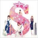 【送料無料】 SILENT SIREN / S 【CD】