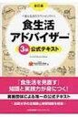 食生活アドバイザー3級公式テキスト / FLAネットワーク協会 【本】