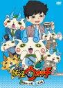 妖怪ウォッチ 特選ストーリー集 白犬ノ巻 【DVD】
