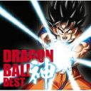 【送料無料】 ドラゴンボール 放送30周年記念 ドラゴンボール 神 BEST 【通常盤】 【CD】