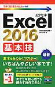 Excel2016基本技 今すぐ使えるかんたんmini / 技術評論社編集部 【本】