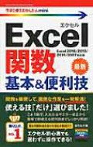Excel関数基本  便利技 Excel2016 / 2013 / 2010 / 2007対応版 今すぐ使えるかんたんmini / 日花弘子 【本】