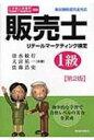 【送料無料】 日本商工会議所全国商工会連合会検定 販売士1級 / 清水敏行 【本】