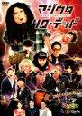【HMV・Loppi限定】「マジ歌選手権 リローデッド」DVD 【DVD】