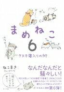まめねこ 6 タヌキ寝入りの術 / ねこまき 【本】