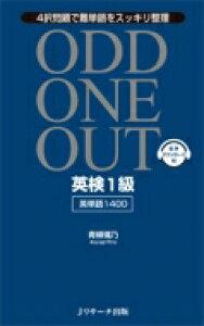 英検1級英単語1400 ODD ONE OUT / 青柳璃乃 【本】