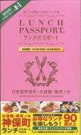 ランチパスポート神保町・水道橋・御茶ノ水 4 【本】