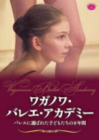 バレエ&ダンス / ドキュメンタリー『ワガノワ・バレエ・アカデミー/バレエに選ばれた子どもたちの8年間』 【DVD】