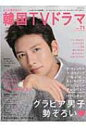 もっと知りたい! 韓国TVドラマ vol.71 【ムック】