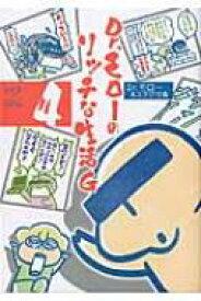 Dr.モローのリッチな生活G 4巻 〔完〕 / Dr.モロー 【本】