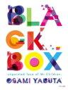 【送料無料】 BLACK BOX -unpainted face of Mr.Children- / 藪田修身 【本】