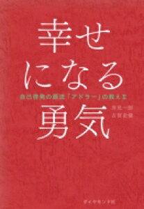 幸せになる勇気 自己啓発の源流「アドラー」の教え 2 / 岸見一郎 【本】