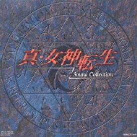 【送料無料】 「真・女神転生」サウンド・コレクション 【CD】