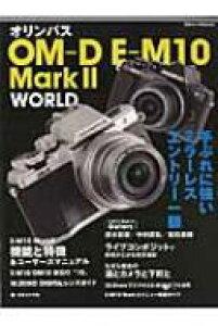 オリンパスom-d E-m10 MarkII World 日本カメラmook  【ムック】