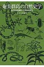 【送料無料】 奄美群島の自然史学 亜熱帯島嶼の生物多様性 / 水田拓 【本】